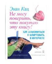 Картинка к книге Эван Кац - Не могу поверить, что покупаю эту книгу!
