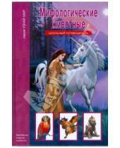 Картинка к книге Александровна Юлия Дунаева - Мифологические животные