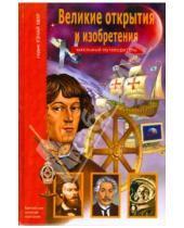 Картинка к книге Александрович Григорий Крылов - Великие открытия и изобретения