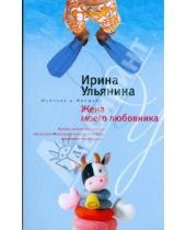 Картинка к книге Николаевна Ирина Ульянина - Жена моего любовника (мяг)