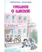 Картинка к книге Библиотека школьника - Смешное о школе