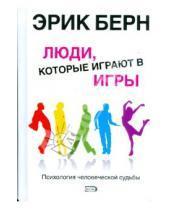 Картинка к книге Леннард Эрик Берн - Люди, которые играют в игры. Психология человеческой судьбы