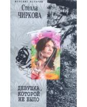 Картинка к книге Стелла Чиркова - Девушка, которой не было