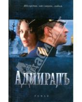 Картинка к книге Елена Толстая - Адмиралъ