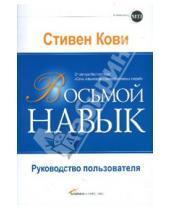 Картинка к книге Р. Стивен Кови - Восьмой навык. Руководство пользователя