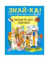 Картинка к книге Знай-ка! Новая энциклопедия дошкольника - Выходи во двор - поиграем!