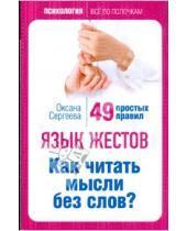 Картинка к книге Оксана Сергеева - Язык жестов. Как читать мысли без слов? 49 простых правил