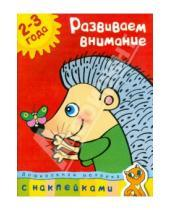 Картинка к книге Николаевна Ольга Земцова - Развиваем внимание 2-3 года