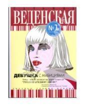 Картинка к книге Евгеньевна Татьяна Веденская - Девушка с амбициями (мяг)