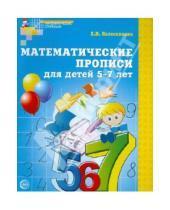 Картинка к книге Владимировна Елена Колесникова - Математические прописи для детей 5-7 лет. ФГОС