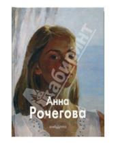 Картинка к книге Наталия Рочегова Регина, Хидекель - Рочегова