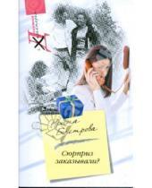 Картинка к книге Ирина Быстрова - Сюрприз заказывали? (мяг)