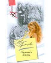 Картинка к книге Ирина Быстрова - Шуточки жизни (мяг)