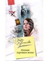 Картинка к книге Александровна Вера Колочкова - Плохая хорошая жена (мяг)