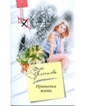 Картинка к книге Александровна Вера Колочкова - Привычка жить (мяг)
