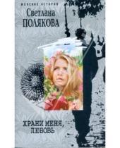 Картинка к книге Светлана Полякова - Храни меня, любовь (мяг)