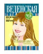 Картинка к книге Евгеньевна Татьяна Веденская - Мужчина моей мечты (мяг)