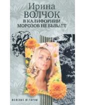 Картинка к книге Ирина Волчок - В Калифорнии морозов не бывает