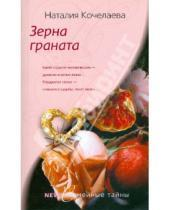 Картинка к книге Наталия Кочелаева - Зерна граната (мяг)