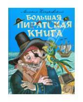 Картинка к книге Спартакович Михаил Пляцковский - Большая пиратская книга