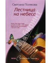 Картинка к книге Светлана Полякова - Лестница на небеса (мяг)