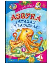 Картинка к книге Николаевна Елена Агинская - Азбука в стихах и загадках
