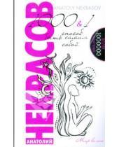 Картинка к книге Александрович Анатолий Некрасов - 1000 и 1 способ быть самим собой