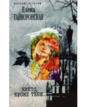 Картинка к книге Михайловна Елена Гайворонская - Никто, кроме тебя...