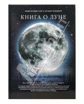 Картинка к книге Ивановна Светлана Дубкова - Книга о луне: фамильные тайны Солнечной системы