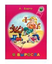 Картинка к книге Львовна Агния Барто - Я выросла