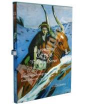Картинка к книге Липовна Инна Гамазкова - Валентин Серов (в футляре)