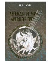 Картинка к книге Альбертович Николай Кун - Легенды и мифы Древней Греции (подарочная)