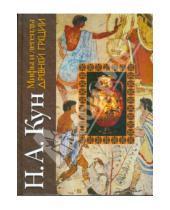 Картинка к книге Альбертович Николай Кун - Мифы и легенды Древней Греции