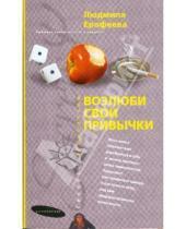 Картинка к книге Людмила Ерофеева - Возлюби свои привычки