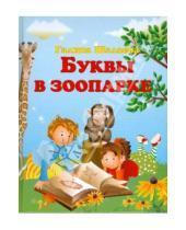 Картинка к книге Петровна Галина Шалаева - Буквы в зоопарке