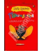 Картинка к книге Михайловна Галина Куликова - Похождения соломенной вдовы