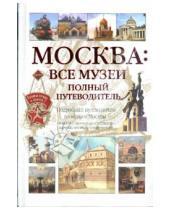 Картинка к книге АСТ - Москва: Все музеи. Полный путеводитель