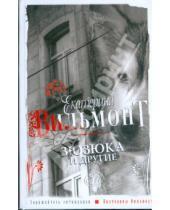 Картинка к книге Николаевна Екатерина Вильмонт - Зюзюка и другие