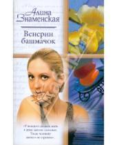 Картинка к книге Алина Знаменская - Венерин башмачок