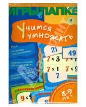 Картинка к книге Ирина Мамаева - Игры в папке: Учимся умножать
