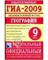 Картинка к книге Экзамен в новой форме - ГИА-2009: Экзамен в новой форме: География: 9 класс