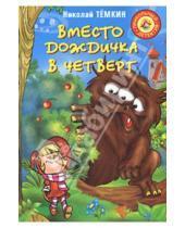 Картинка к книге Михайлович Николай Темкин - Вместо дождичка в четверг