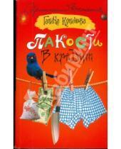 Картинка к книге Михайловна Галина Куликова - Пакости в кредит