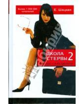 Картинка к книге Евгения Шацкая - Школа стервы-2. Карьера - я ее сделала!