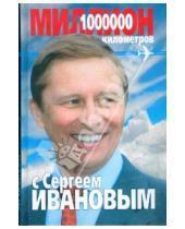 Картинка к книге АСТ - Миллион километров с Сергеем Ивановым