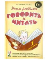 Картинка к книге Леонидовна Лидия Бетц Петровна, Светлана Цуканова - Учим ребенка говорить и читать. 1 период обучения