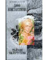 Картинка к книге Дина Константинова - Тайник на Кутузова (мяг)