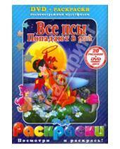 Картинка к книге Раскраски + DVD - Все псы попадают в рай (+ DVD)