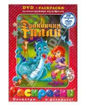 Картинка к книге Раскраски + DVD - Дракончик Тилли (+ DVD)