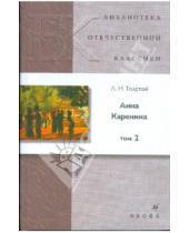 Картинка к книге Николаевич Лев Толстой - Анна Каренина. В 2 томах. Том 2 (9033)
